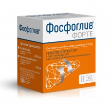 Фосфоглив форте 300 + 65 мг №50