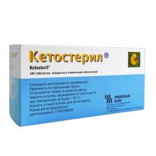 Кетостерил таблетки 100шт