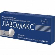 Лавомакс табл. 125 мг №10