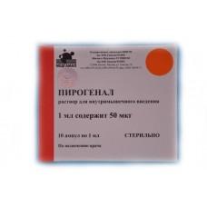 Пирогенал р р д/ин. 50 мкг/мл. амп. 1 мл. №10