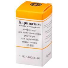 Карипазим 350 ПЕ лиоф пор. фл. №1