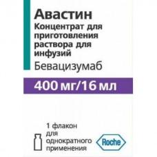 Авастин раствор 400мг/16мл №1