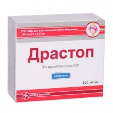 Драстоп р-р для в/м введ.100 мг./мл. 2мл. №10