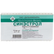 Синестрол раствор 2% 1 мл. №10